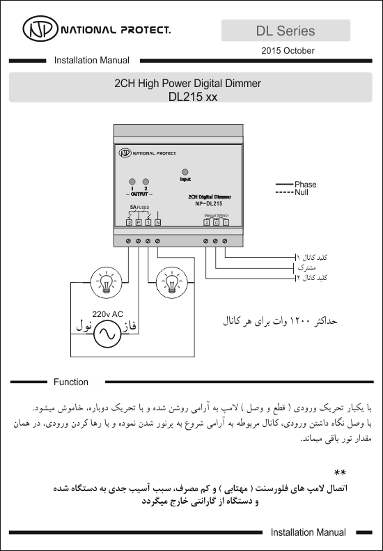 Wiring Diagram DL215