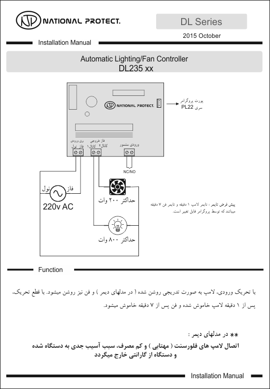 Wiring Diagram DL235
