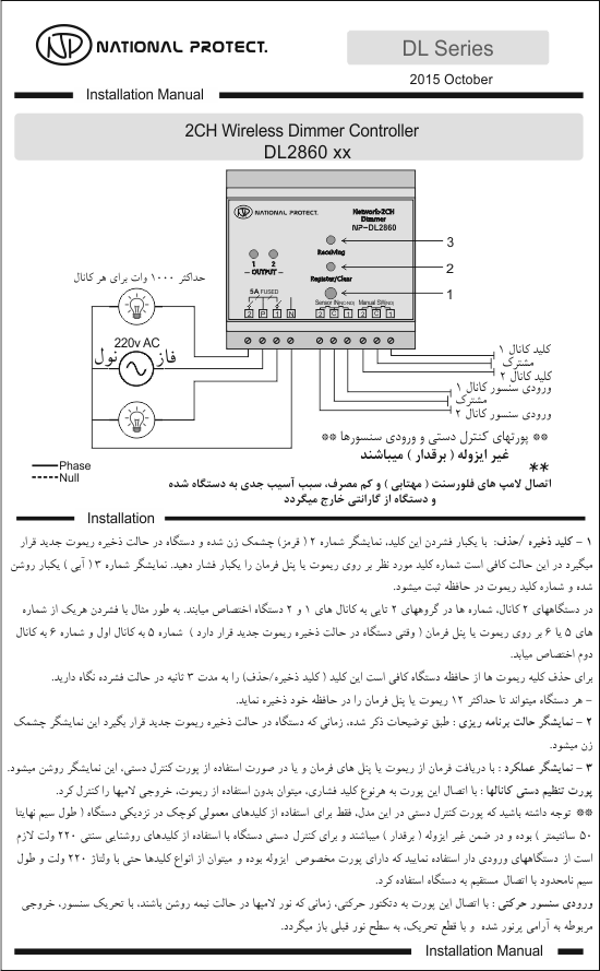 Wiring Diagram DL2860