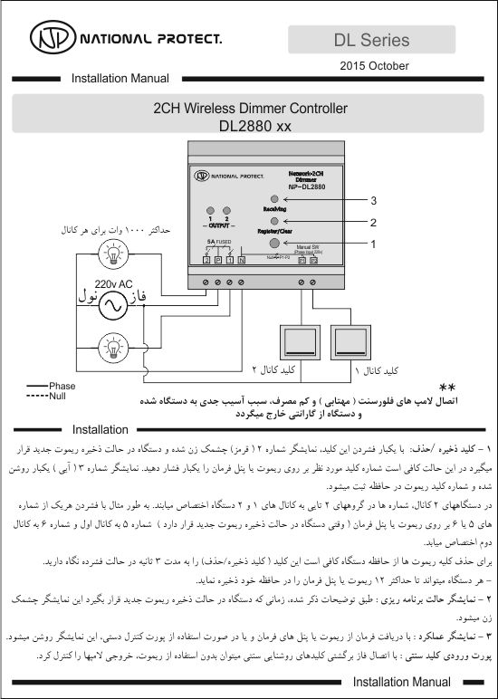Wiring Diagram DL2880