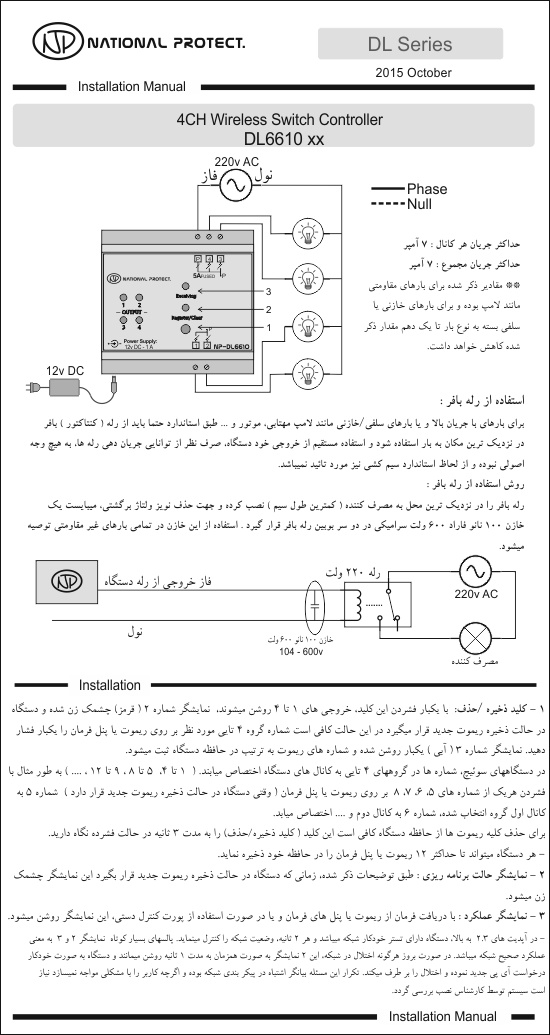 Wiring Diagram DL6610