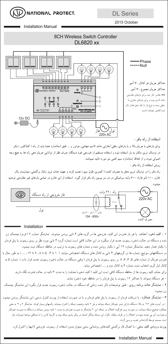 Wiring Diagram DL6820